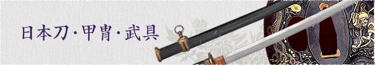 日本刀・甲冑・武具