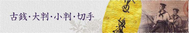 古銭・大判・小判・切手