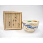 茶碗 永楽善五郎