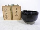 10代・大樋長左衛門 黒茶碗