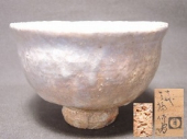 人間国宝 十代目三輪休雪 萩茶碗
