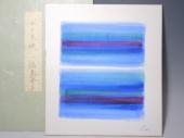 福島秀子の色紙絵『水の反映』