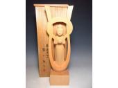 畠山勲 木彫彫刻 『和』