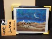 十二代 藤林徳扇『月の砂漠』