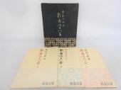 鳥居忠雅 木版画集 歌舞伎十八番 全3巻