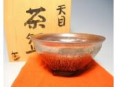 神山賢一 天目茶碗