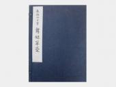 森鴎外 自筆草稿 舞姫 全1冊 別冊解説付 限定300部