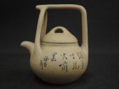 茶壺 鉄画軒製