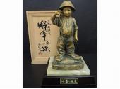 北村西望 ブロンズ像「将軍の孫」