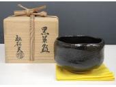 黒茶碗 小川長楽(祐起夫)