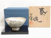 北村西望 銀製茶碗