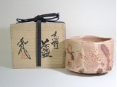 山田和 志野茶碗