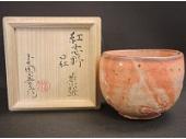 吉田喜彦 紅志野口紅茶碗