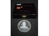 中国 記念銀貨 三国志シリーズ