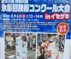 イセザキモール 氷彫刻コンクール!