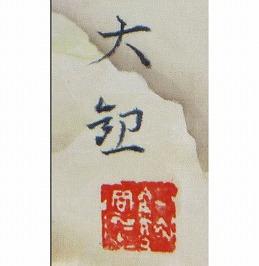 横山大観の画像 p1_25