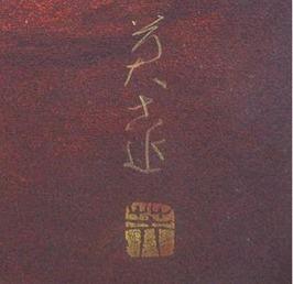 岩橋英遠】掛軸・書画・版画の買取作家・取扱い一覧 - いわの美術