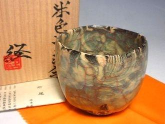若尾経 米色瓷酒盃