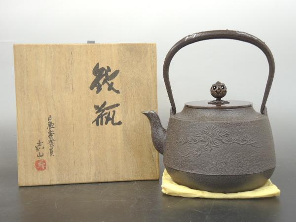 横倉嘉山 鉄瓶