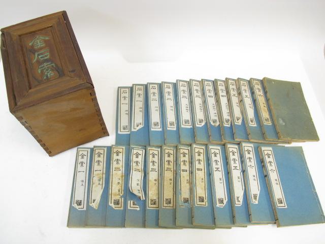 金石索 全24冊 道光元年 唐本 古書