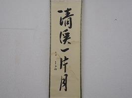 茶掛 久田宗也(尋牛斎)