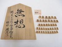 将棋駒 桂山