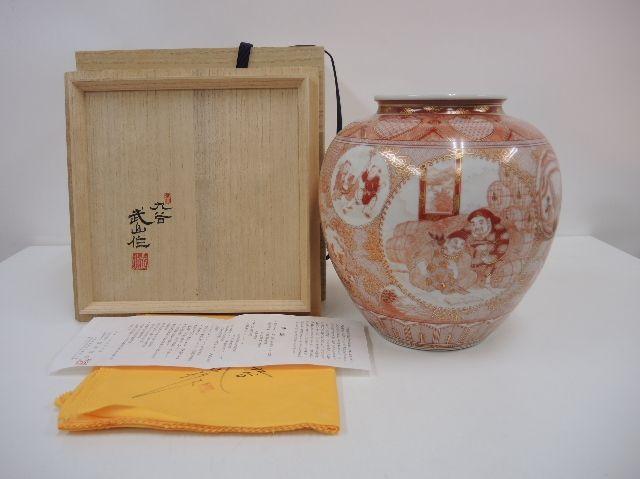 福島武山 花瓶 恵比寿大黒文