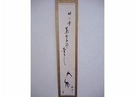夏目漱石 掛軸「墨竹画賛」