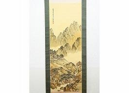 高島北海 掛軸「山水図」